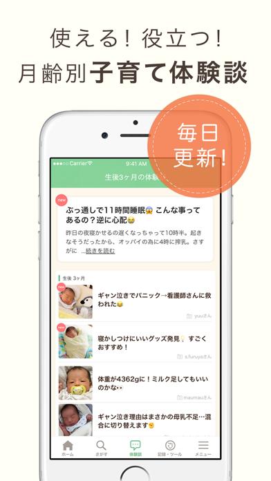 育児・子育て・離乳食アプリ ninaru babyのおすすめ画像7