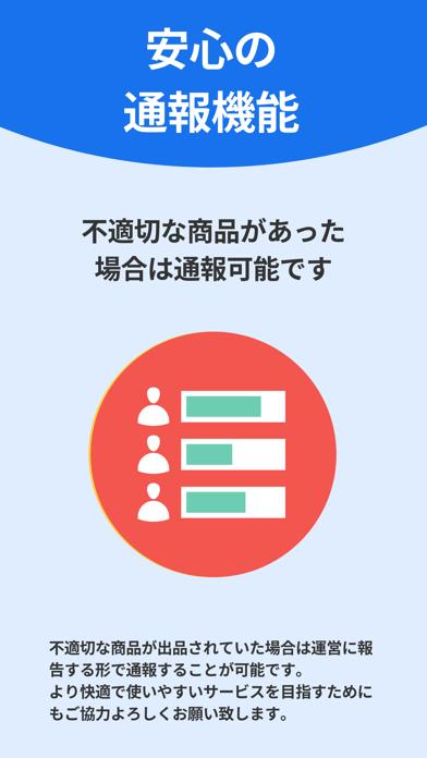 Textrade - 大学生向け教科書フリマアプリのおすすめ画像8