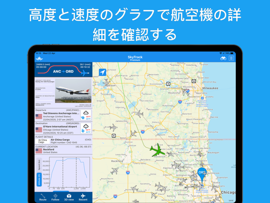 SkyTrack   飛行機 レーダー フライト 位置 24のおすすめ画像2