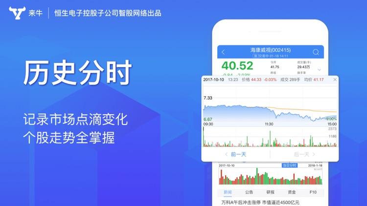 来牛股票-炒股入门选股证券开户软件 screenshot-8
