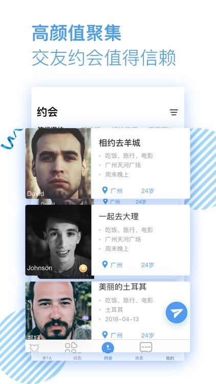 青椒同志-安全私密的同性恋gay交友平台