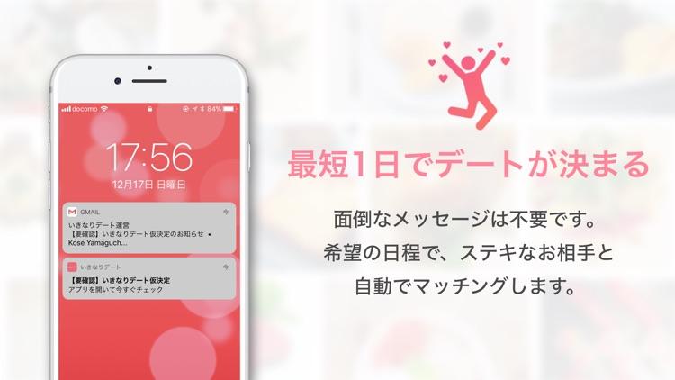 いきなりデート-婚活・恋活マッチングアプリ