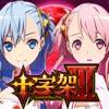 【パチスロ】十字架3 - iPhoneアプリ