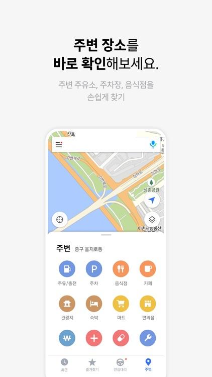 TMAP - 내비게이션 / 지도 screenshot-7