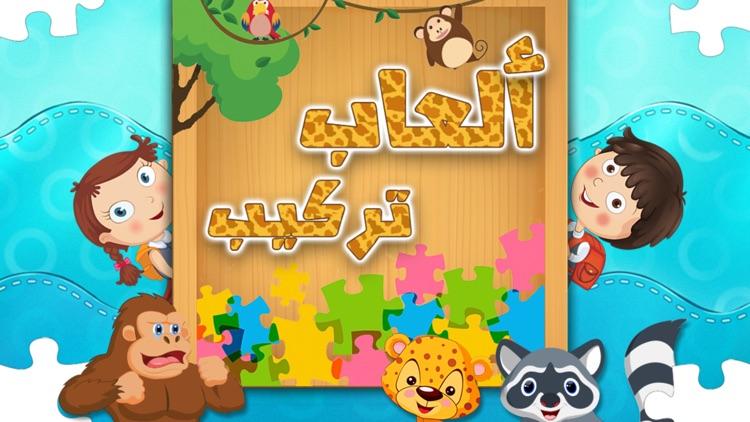 العاب تركيب - العاب بنات اطفال