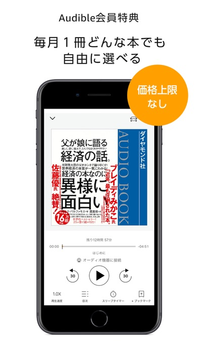 Amazonオーディオブック - オーディブル ScreenShot5
