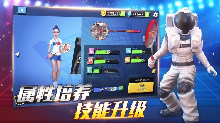 决战羽毛球 - PVP体育竞技游戏 screenshot-7