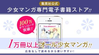 マーガレットBOOKストア! 少女マンガ専門の漫画アプリスクリーンショット