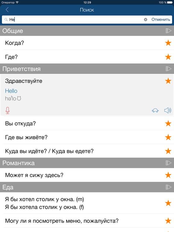 Разговорник - Изучать языки Скриншоты10