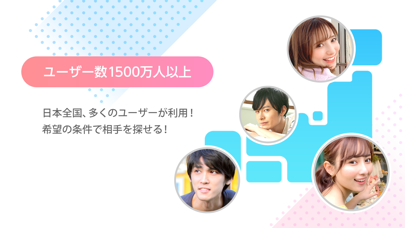 YYC-マッチングアプリはワイワイシー 出会い・恋人探しのスクリーンショット4