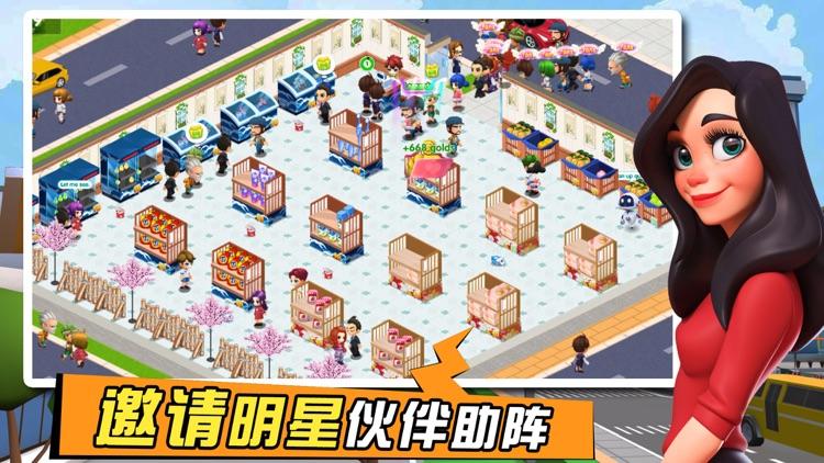 梦想超市 - 商店养成经营类游戏 screenshot-5