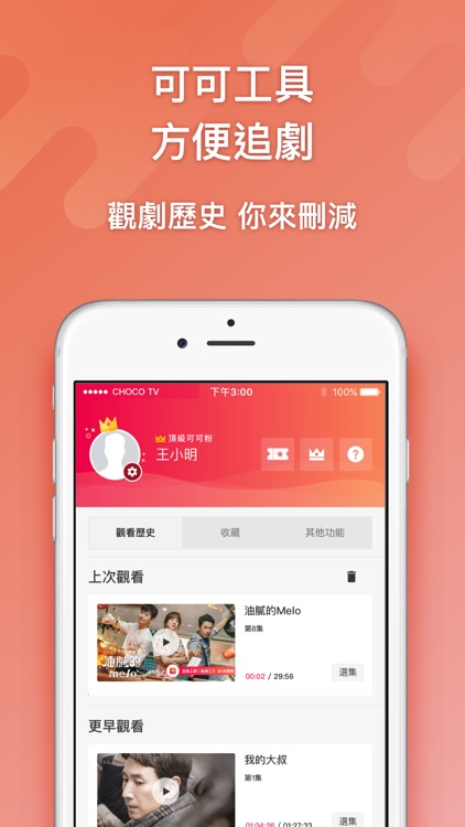 CHOCO TV - Lite screenshot-5