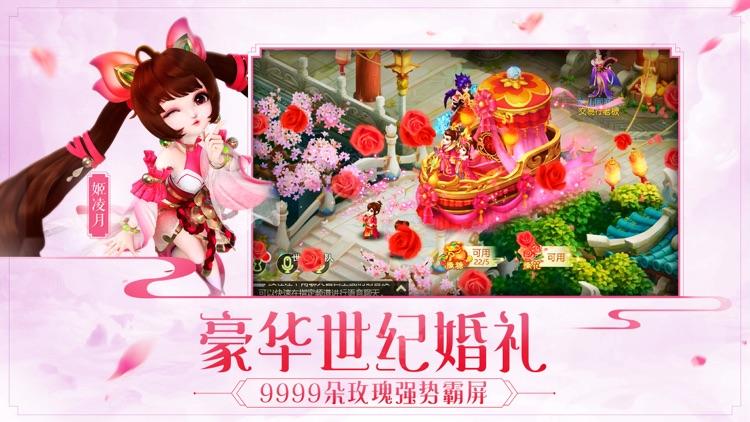 西游女儿国-热血西游再续修仙情缘 screenshot-3