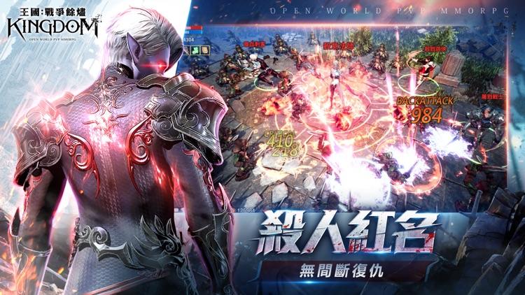 王國Kingdom:戰爭餘燼 screenshot-4
