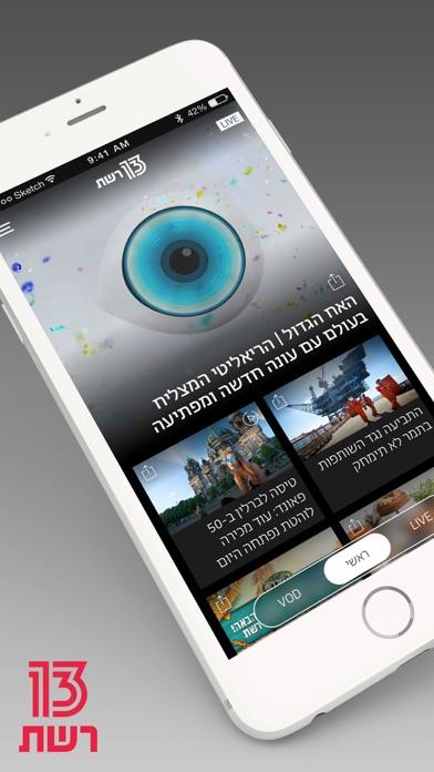 רשת 13 Скриншоты3