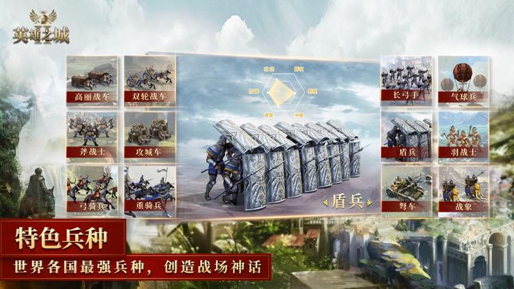 英雄之城II-全球战争策略手游 screenshot-4