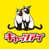 キャッツアイ(NEW)