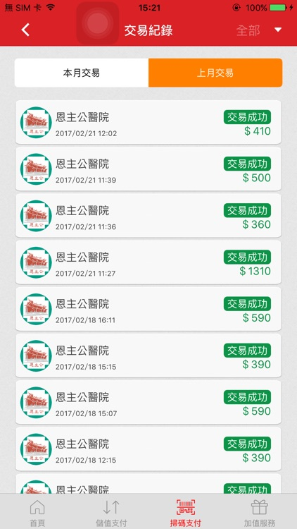 LETSPAY行動錢包 screenshot-3