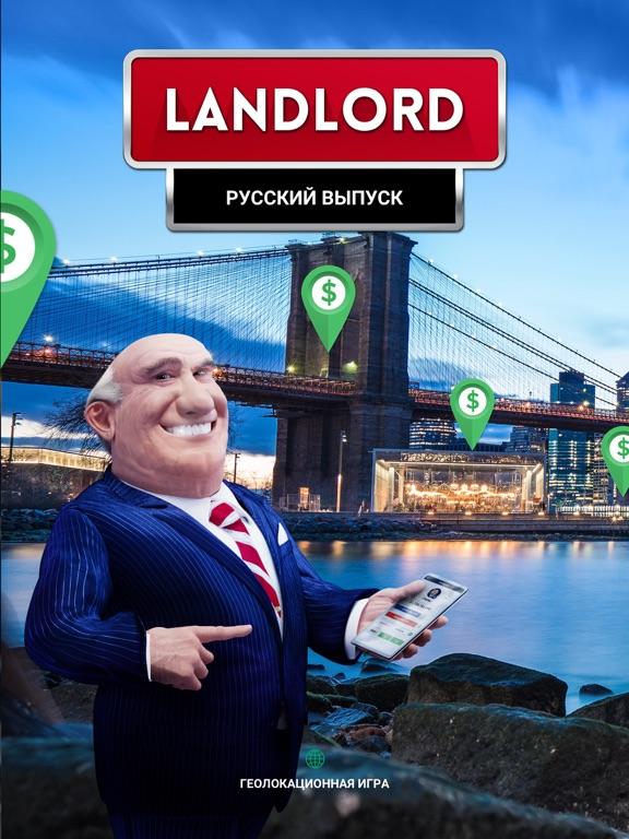 Landlord Магнат недвижимости на iPad