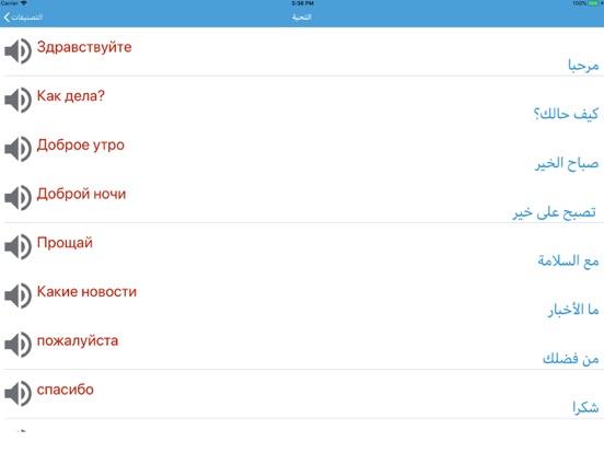 تعلم الروسية بسهولة screenshot 6