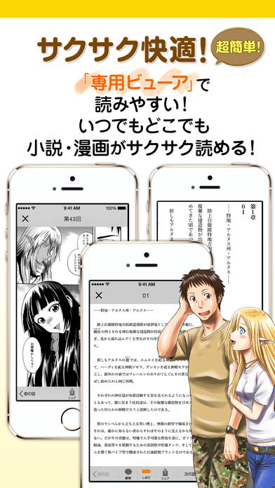 アルファポリス 小説・漫画を読もう!のおすすめ画像4