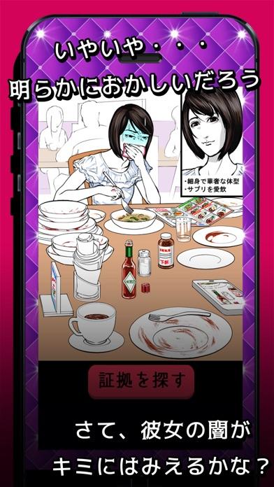 もっと闇カノ screenshot1