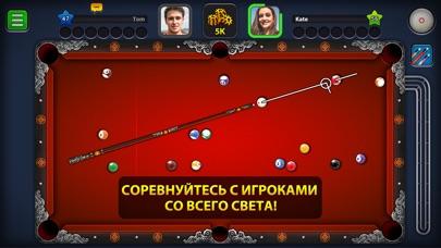8 Ball Pool™ Скриншоты4