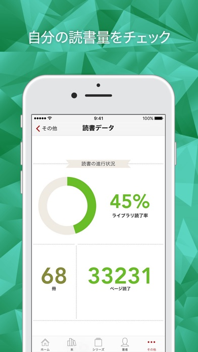 楽天Kobo - 電子書籍が読めるアプリスクリーンショット5