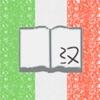博大意汉词典 - iPhoneアプリ