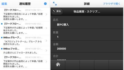 IM-Notice for AccelPlatformのスクリーンショット2