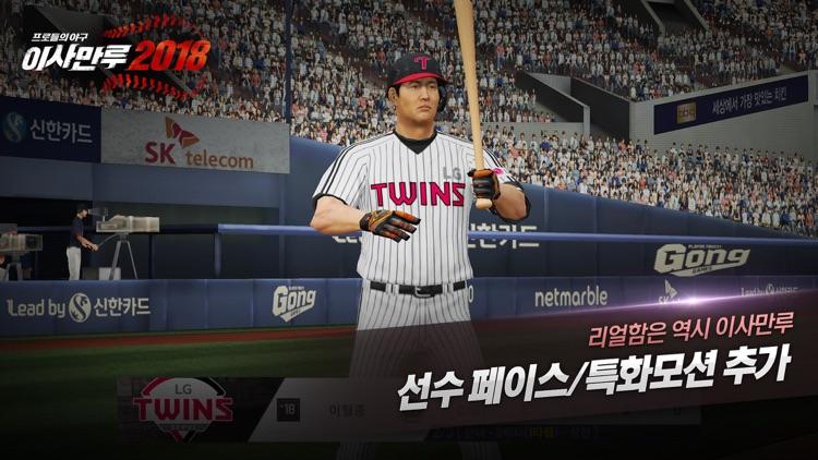 이사만루2018 screenshot-0