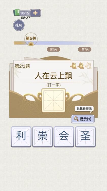 天官请赐谜 screenshot-4
