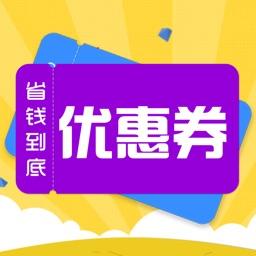 优惠券 - 网购省钱大作战