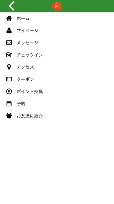 点击获取指宿整体まきの 指宿の整体アプリ