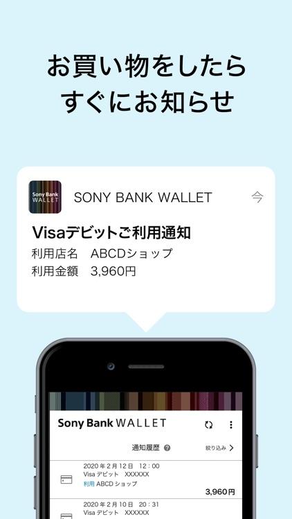 Sony Bank WALLET screenshot-3