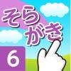 そらがき <漢字筆順学習アプリケーション 小学校6年>