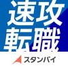 速攻転職 by スタンバイ