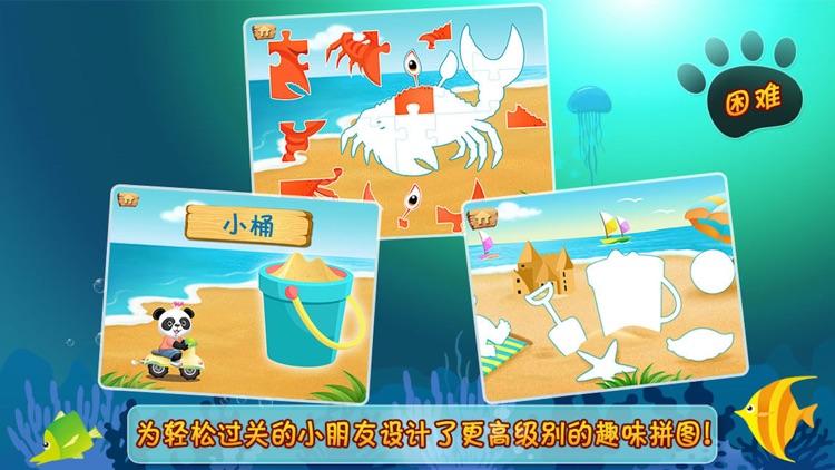 乐乐的神秘岛拼图 screenshot-3