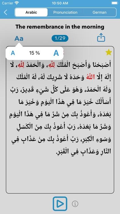 The Remembrance of Allah screenshot-4