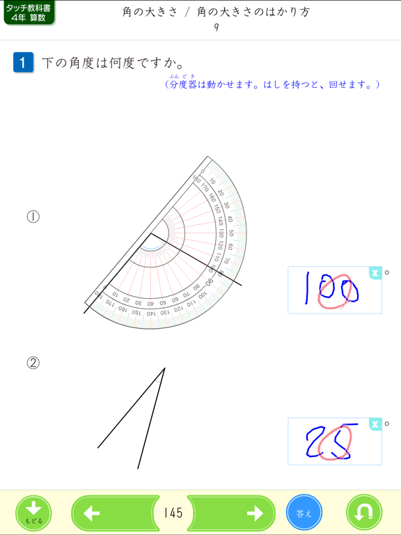 タッチ教科書 小学4年算数【スクール版】のおすすめ画像2