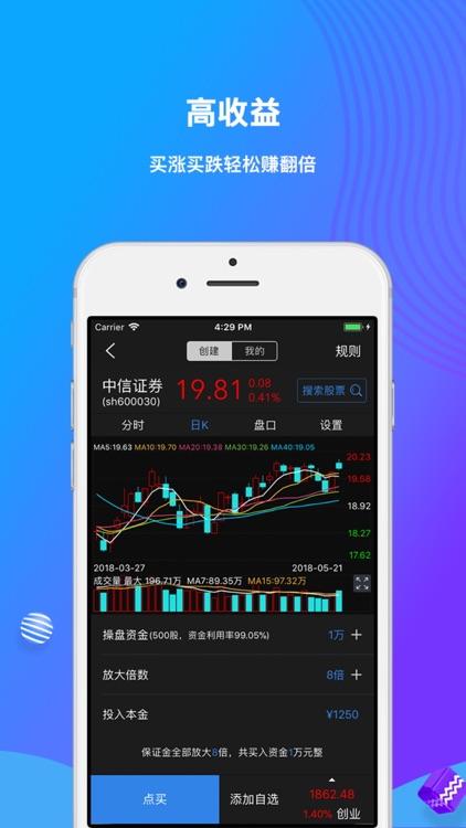 股票赚钱宝-炒股、股票、放大资金 screenshot-4