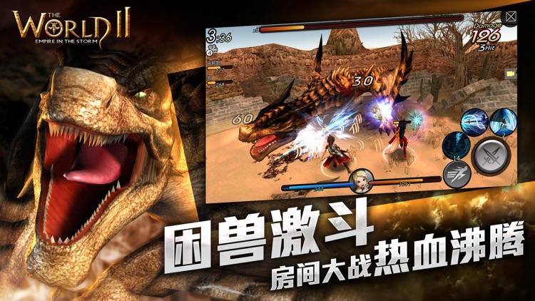 风暴帝国-世界2 screenshot-5