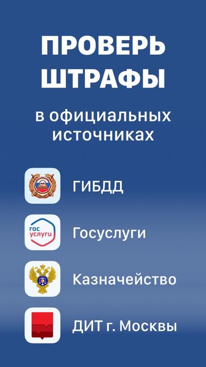 Штрафы ГИБДД официальные screenshot-7