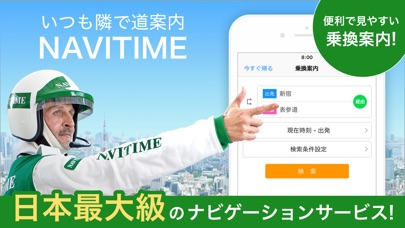 NAVITIME(ナビタイム) ScreenShot0