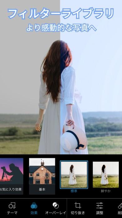 Photoshop Express 写真補正&加工アプリ ScreenShot5