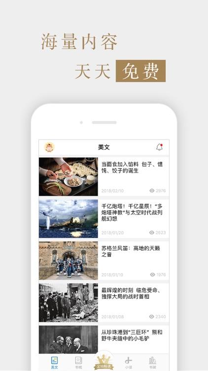 杂志《国家人文历史》for iPhone