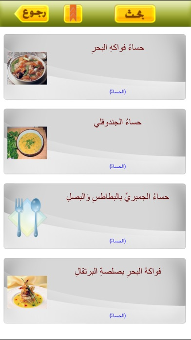Screenshot for الأسماك والمأكولات البحرية in Venezuela App Store