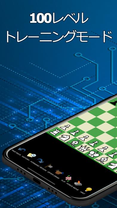 チェス Pro - Mastersoftのおすすめ画像1