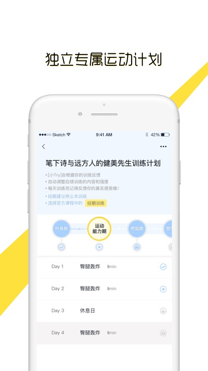 Try-跑步健身运动APP screenshot-1