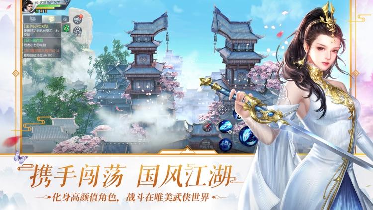 大唐无双—新职业灵宿 screenshot-3